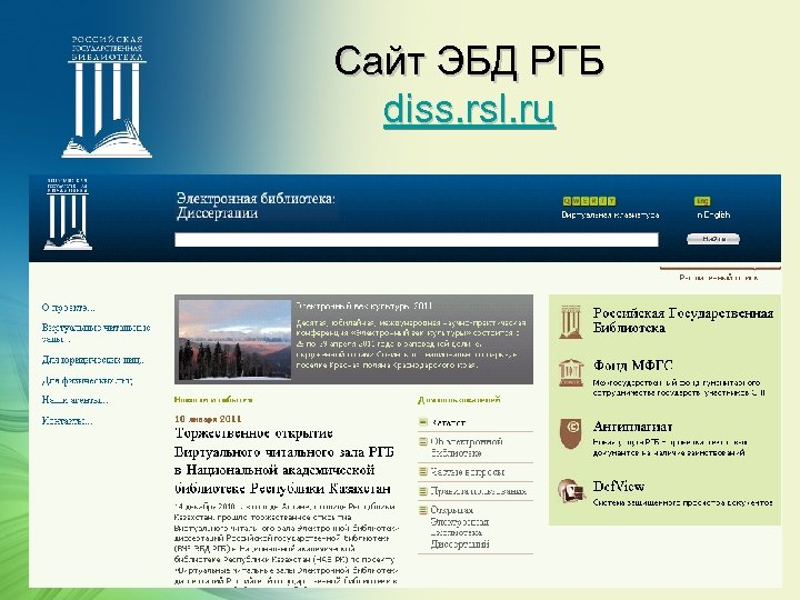 Сайт ЭБД РГБ diss. rsl. ru