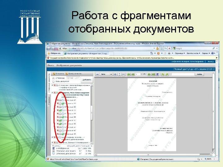 Работа с фрагментами отобранных документов