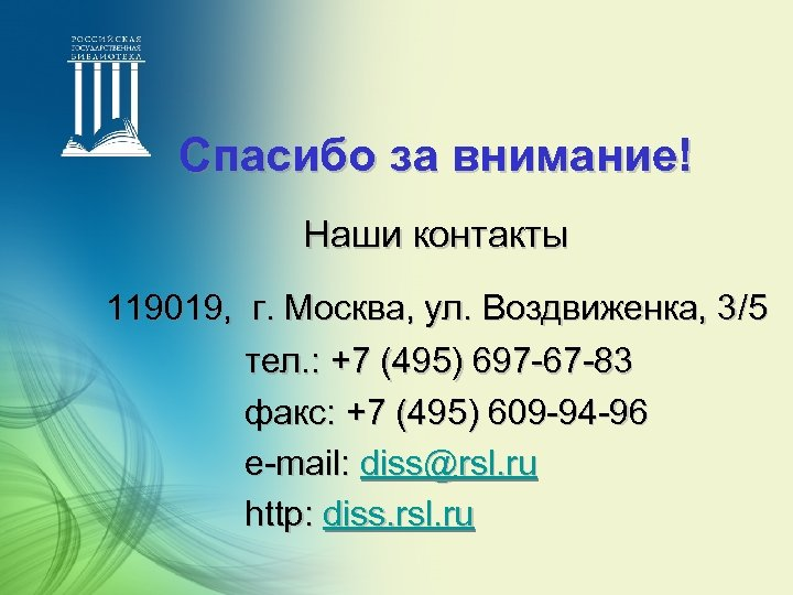 Спасибо за внимание! Наши контакты 119019, г. Москва, ул. Воздвиженка, 3/5 тел. : +7