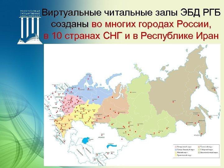 Виртуальные читальные залы ЭБД РГБ созданы во многих городах России, в 10 странах СНГ