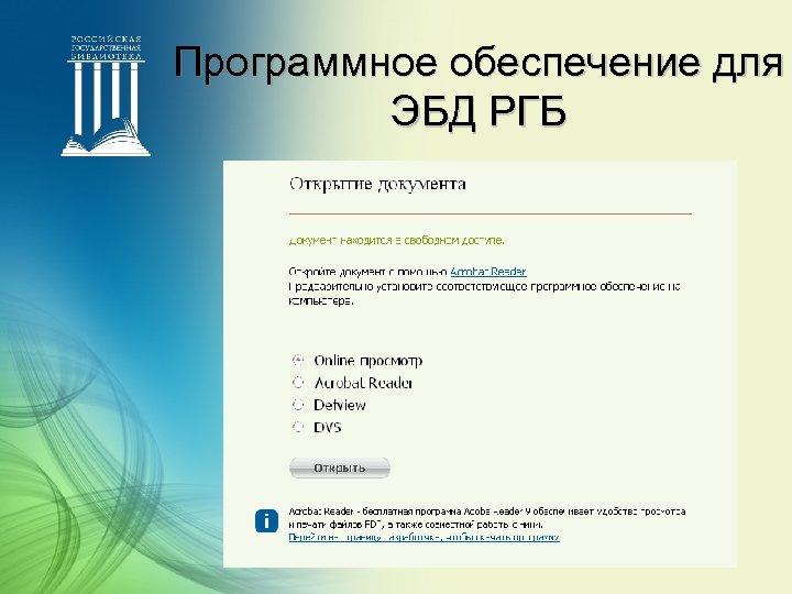 Программное обеспечение для ЭБД РГБ
