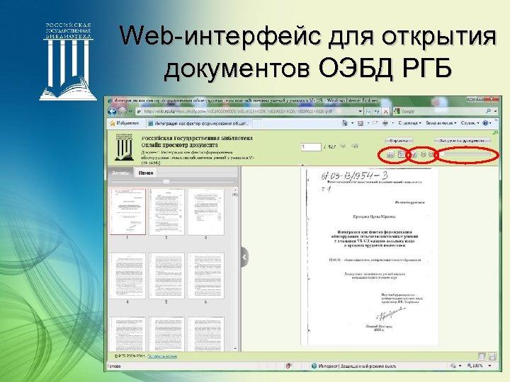 Web-интерфейс для открытия документов ОЭБД РГБ