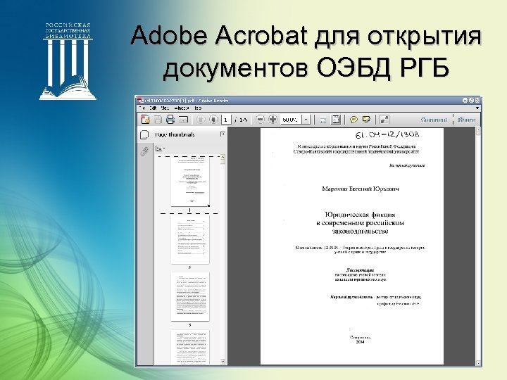 Adobe Acrobat для открытия документов ОЭБД РГБ