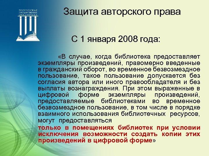 Защита авторского права С 1 января 2008 года: «В случае, когда библиотека предоставляет экземпляры