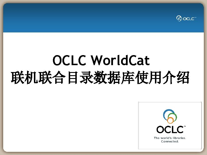 OCLC World. Cat 联机联合目录数据库使用介绍