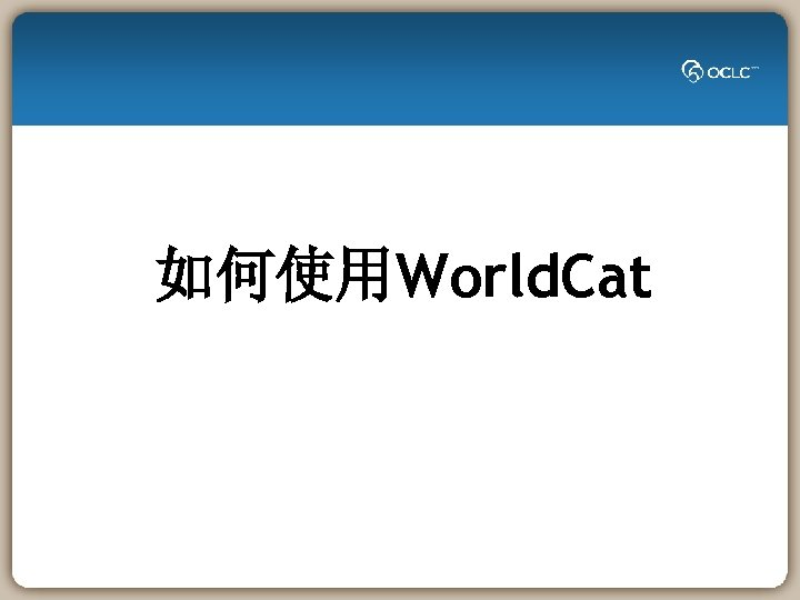 如何使用World. Cat