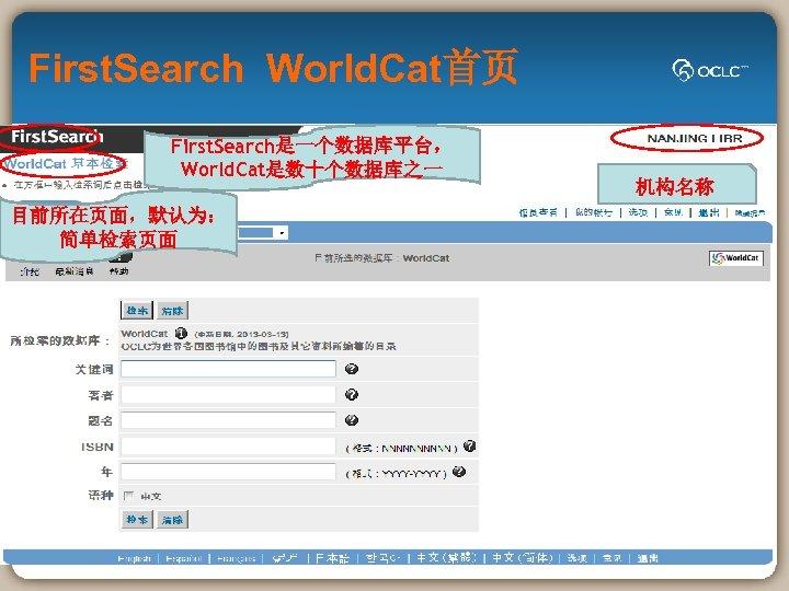 First. Search World. Cat首页 First. Search是一个数据库平台, World. Cat是数十个数据库之一 目前所在页面,默认为: 简单检索页面 机构名称