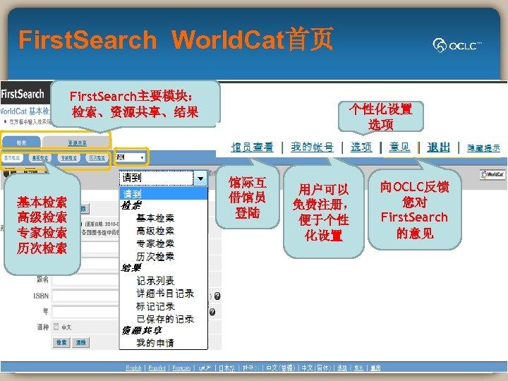 First. Search World. Cat首页 First. Search主要模块: 检索、资源共享、结果 基本检索 高级检索 专家检索 历次检索 个性化设置 选项 馆际互