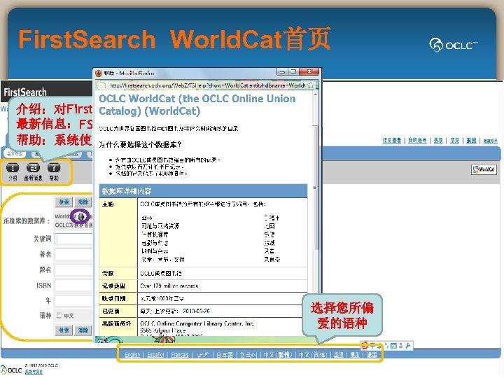 First. Search World. Cat首页 介绍:对First. Search介绍 最新信息:FS使用信息 帮助:系统使用技巧 选择您所偏 爱的语种