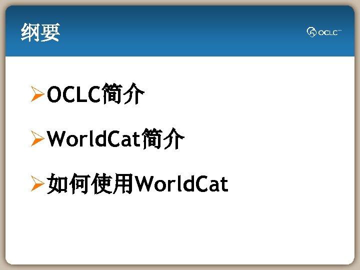 纲要 ØOCLC简介 ØWorld. Cat简介 Ø如何使用World. Cat