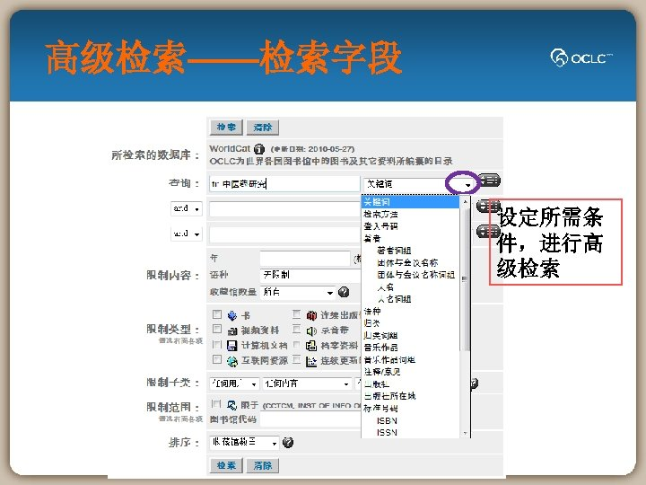 高级检索——检索字段 设定所需条 件,进行高 级检索