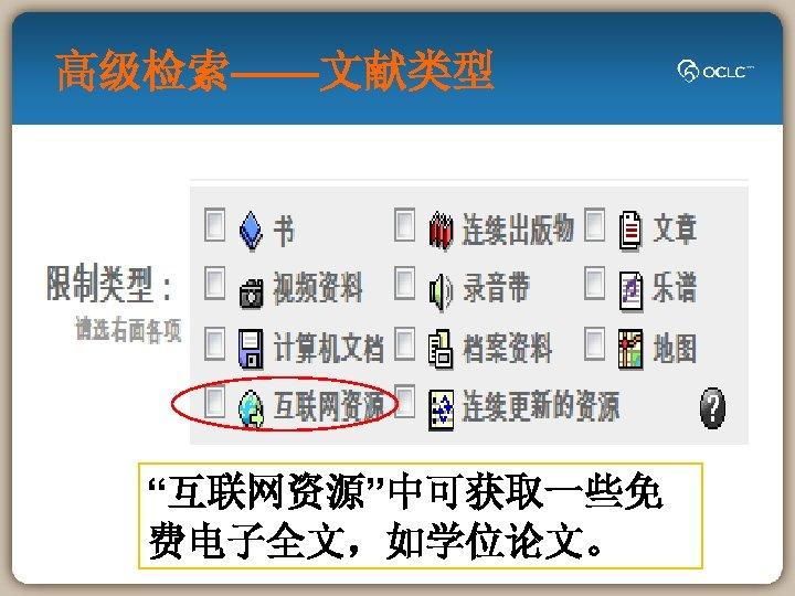"""高级检索——文献类型 """"互联网资源""""中可获取一些免 费电子全文,如学位论文。"""