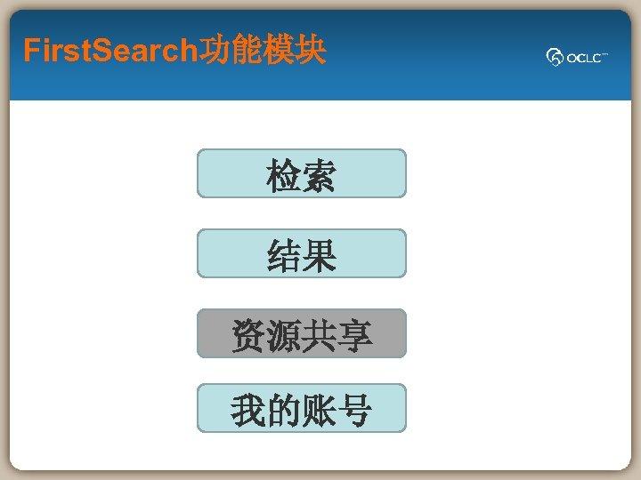 First. Search功能模块 检索 结果 资源共享 我的账号