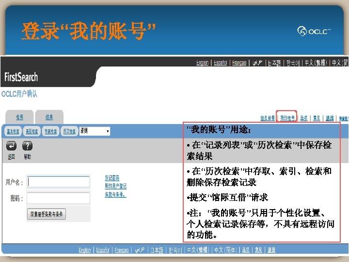 """登录""""我的账号""""用途: • 在""""记录列表""""或""""历次检索""""中保存检 索结果 • 在""""历次检索""""中存取、索引、检索和 删除保存检索记录 • 提交""""馆际互借""""请求 • 注:""""我的账号""""只用于个性化设置、 个人检索记录保存等,不具有远程访问 的功能。"""