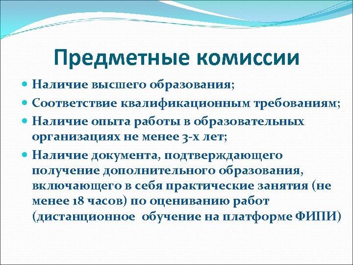Предметные комиссии Наличие высшего образования; Соответствие квалификационным требованиям; Наличие опыта работы в образовательных организациях