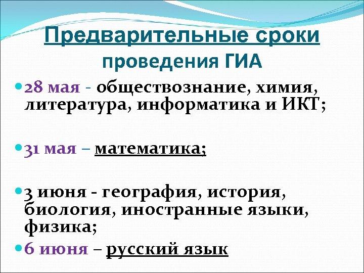 Предварительные сроки проведения ГИА 28 мая - обществознание, химия, литература, информатика и ИКТ; 31