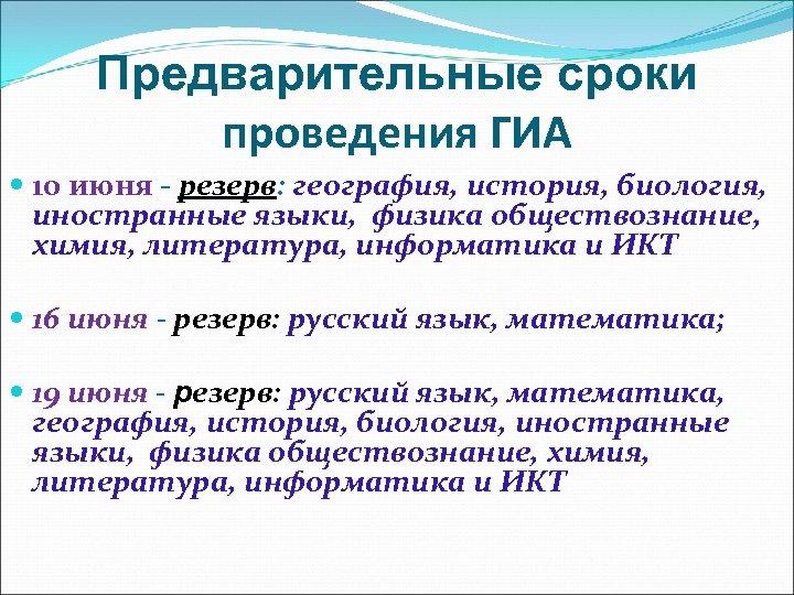 Предварительные сроки проведения ГИА 10 июня - резерв: география, история, биология, иностранные языки, физика