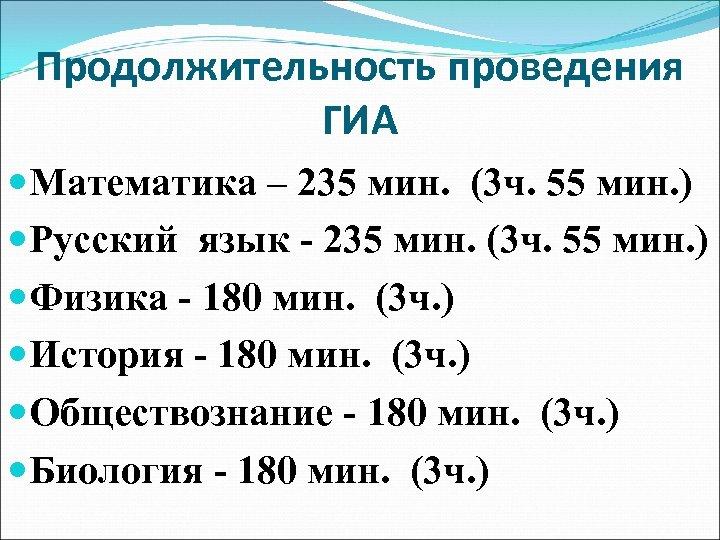 Продолжительность проведения ГИА Математика – 235 мин. (3 ч. 55 мин. ) Русский язык