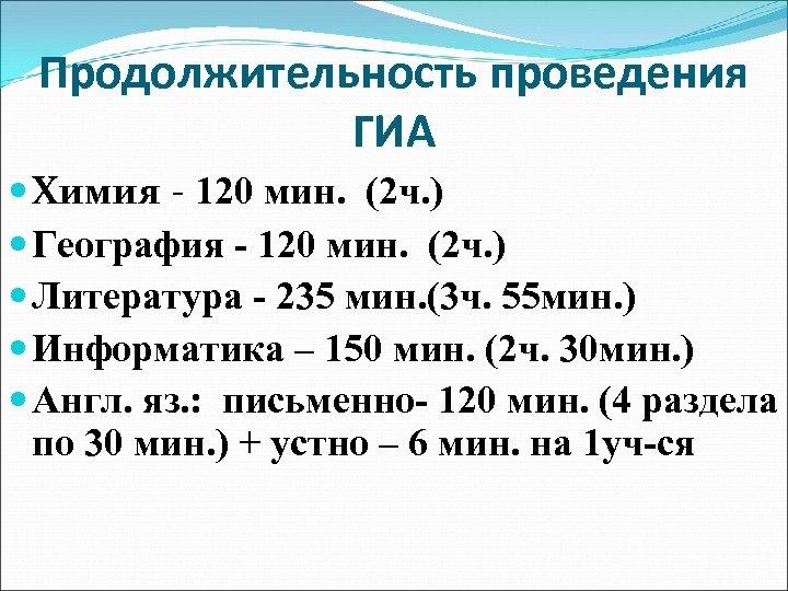 Продолжительность проведения ГИА Химия - 120 мин. (2 ч. ) География - 120 мин.