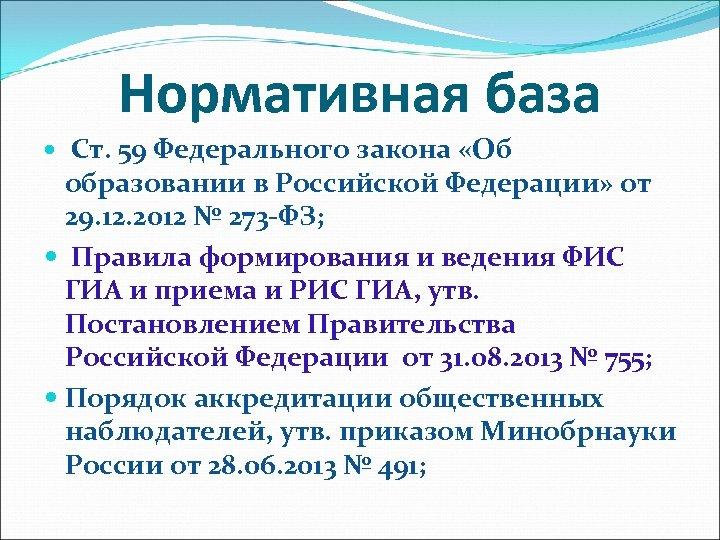 Нормативная база Ст. 59 Федерального закона «Об образовании в Российской Федерации» от 29. 12.