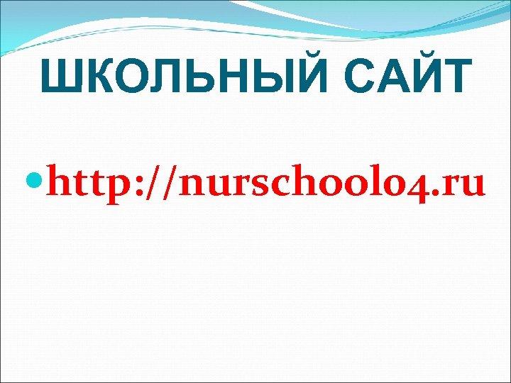 ШКОЛЬНЫЙ САЙТ http: //nurschool 04. ru