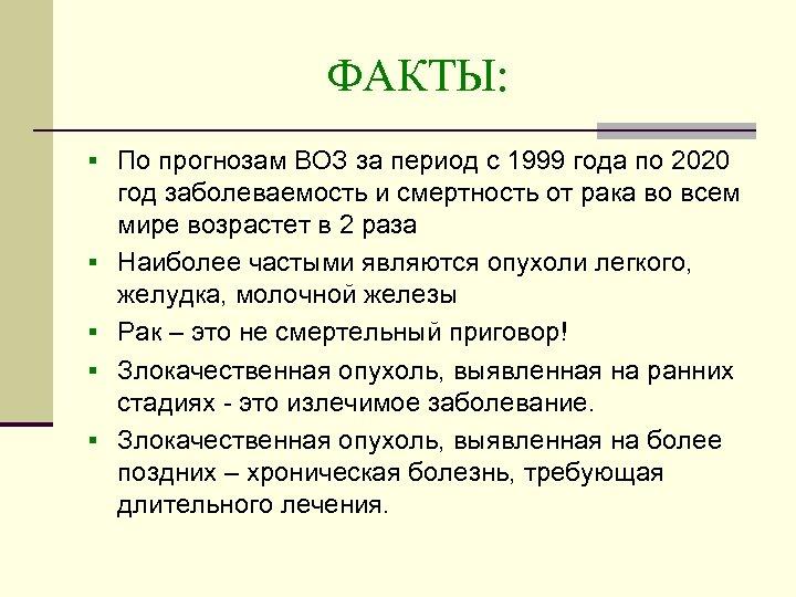 ФАКТЫ: § По прогнозам ВОЗ за период с 1999 года по 2020 § §