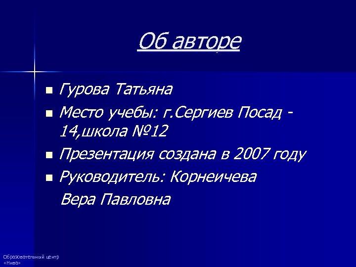 Об авторе Гурова Татьяна n Место учебы: г. Сергиев Посад 14, школа № 12