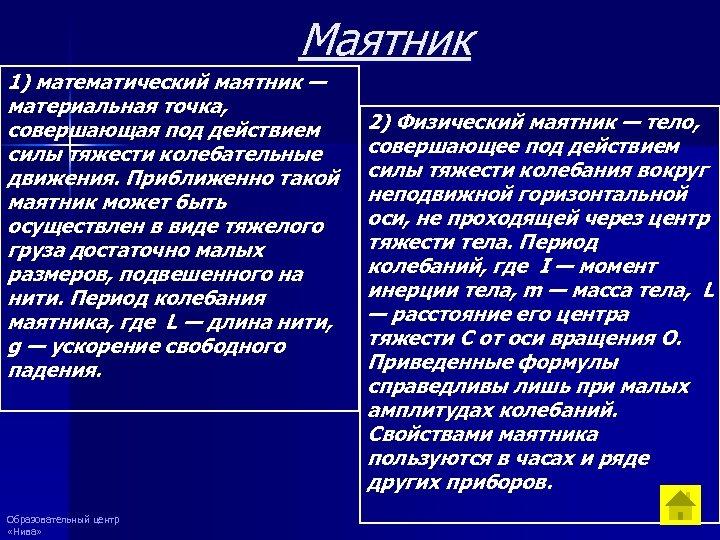 Маятник 1) математический маятник — материальная точка, совершающая под действием силы тяжести колебательные движения.