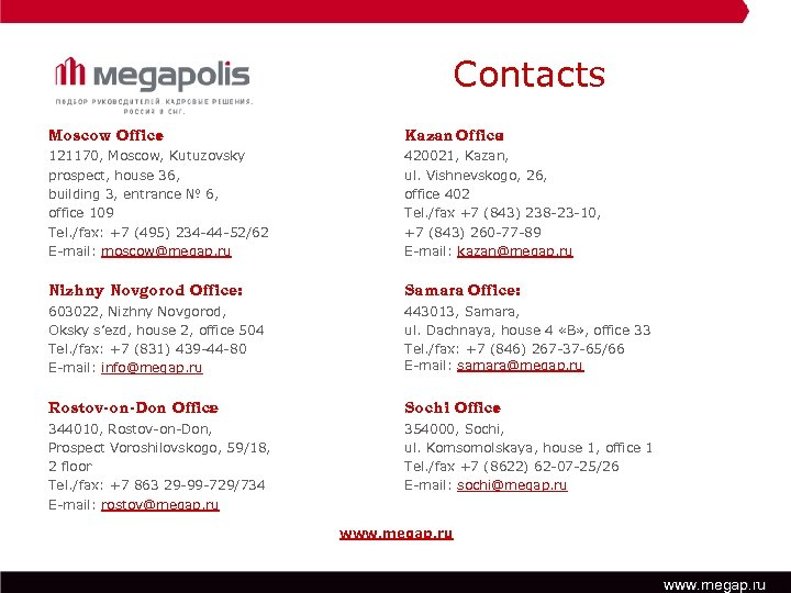 Contacts Moscow Office : Kazan Office : 121170, Moscow, Kutuzovsky prospect, house 36, building