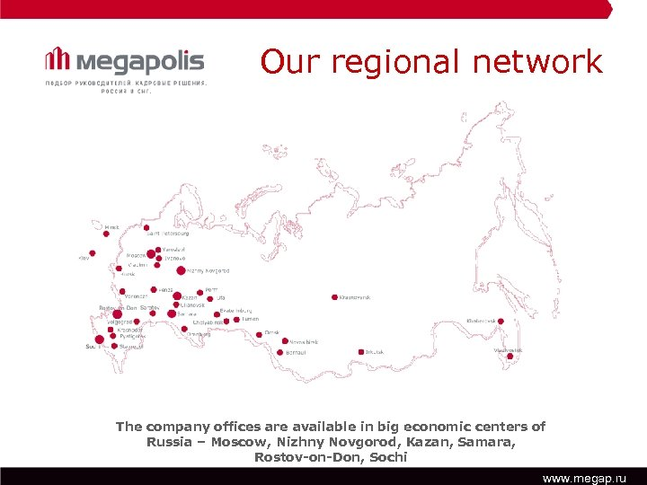 Our regional network The company offices are available in big economic centers of