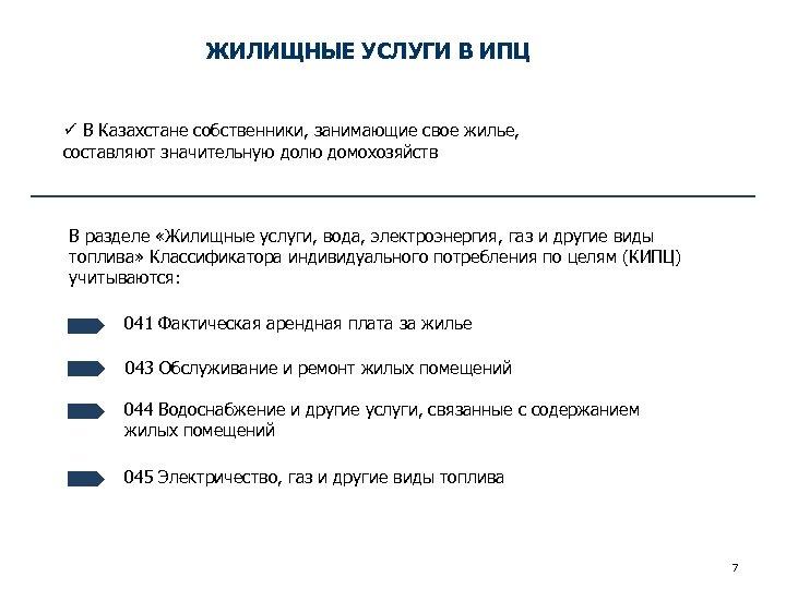 ЖИЛИЩНЫЕ УСЛУГИ В ИПЦ ü В Казахстане собственники, занимающие свое жилье, составляют значительную долю