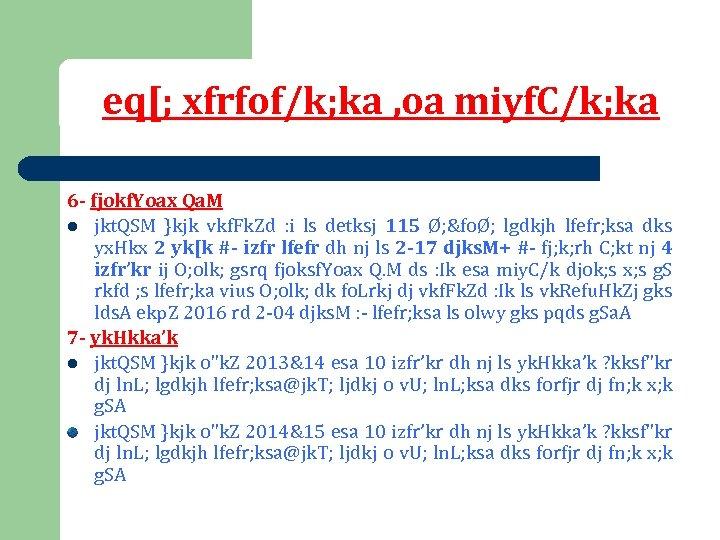 eq[; xfrfof/k; ka , oa miyf. C/k; ka 6 - fjokf. Yoax Qa. M