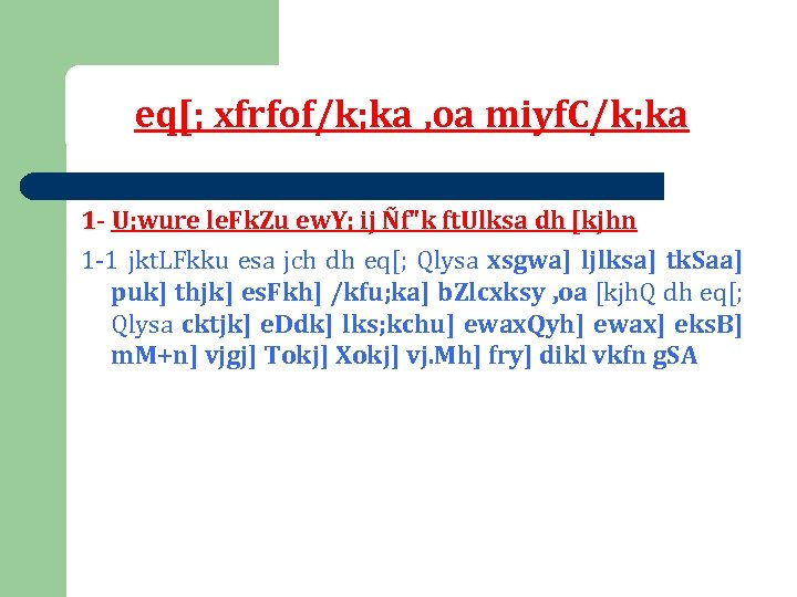 eq[; xfrfof/k; ka , oa miyf. C/k; ka 1 - U; wure le. Fk.