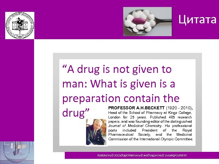 """Цитата """"A drug is not given to man: What is given is a preparation"""