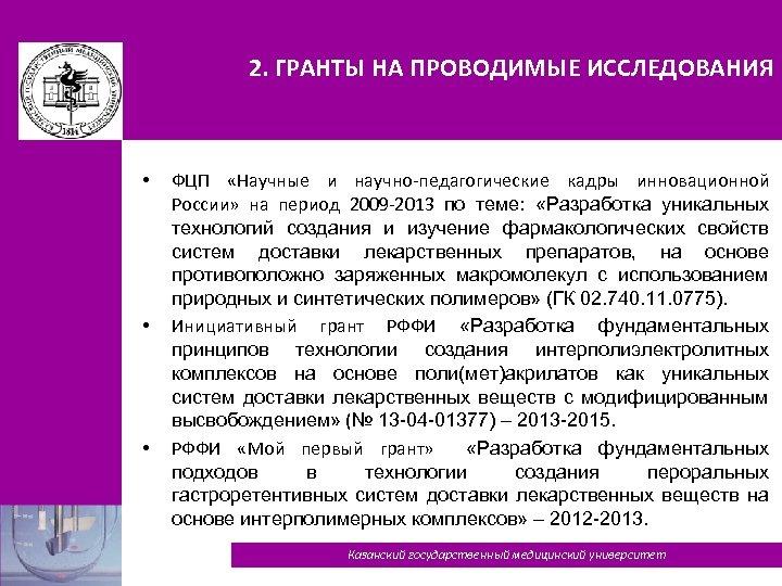 2. ГРАНТЫ НА ПРОВОДИМЫЕ ИССЛЕДОВАНИЯ • • • ФЦП «Научные и научно-педагогические кадры инновационной