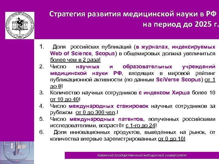 Стратегия развития медицинской науки в РФ на период до 2025 г. 1. 2. 3.