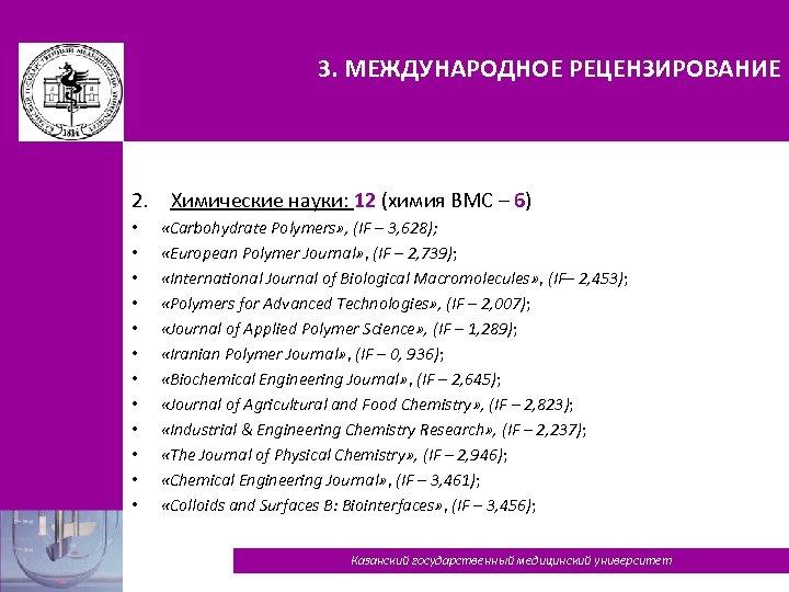 3. МЕЖДУНАРОДНОЕ РЕЦЕНЗИРОВАНИЕ 2. Химические науки: 12 (химия ВМС – 6) • • •