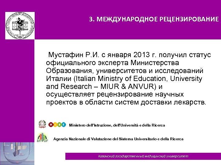 3. МЕЖДУНАРОДНОЕ РЕЦЕНЗИРОВАНИЕ Мустафин Р. И. с января 2013 г. получил статус официального эксперта