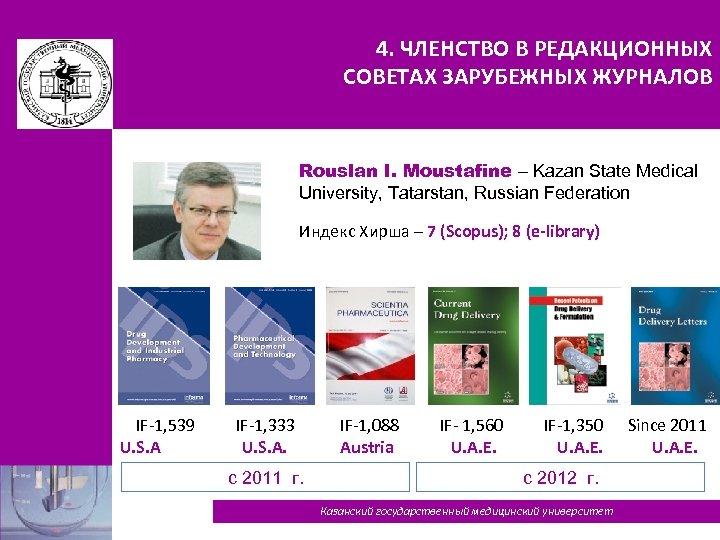 4. ЧЛЕНСТВО В РЕДАКЦИОННЫХ СОВЕТАХ ЗАРУБЕЖНЫХ ЖУРНАЛОВ Rouslan I. Moustafine – Kazan State Medical