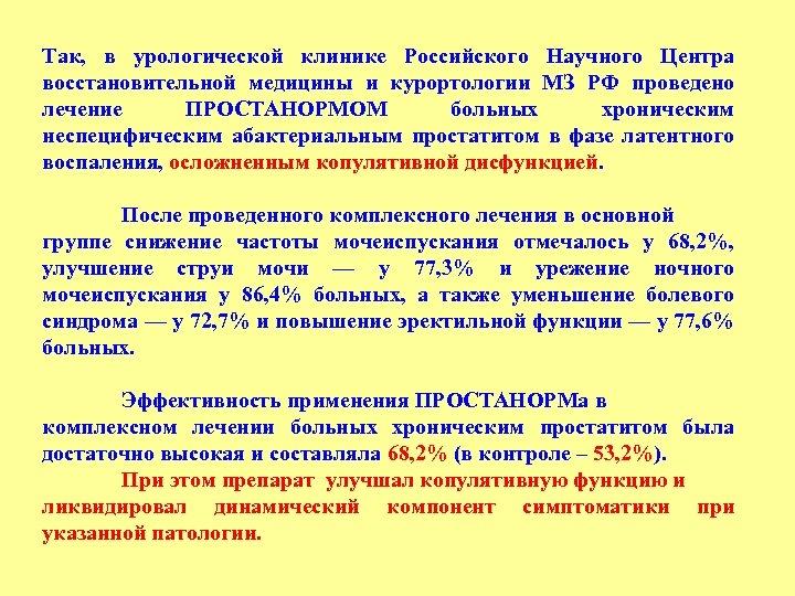 Так, в урологической клинике Российского Научного Центра восстановительной медицины и курортологии МЗ РФ