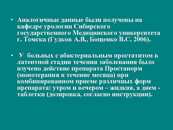 • Аналогичные данные были получены на кафедре урологии Сибирского государственного Медицинского университета г.