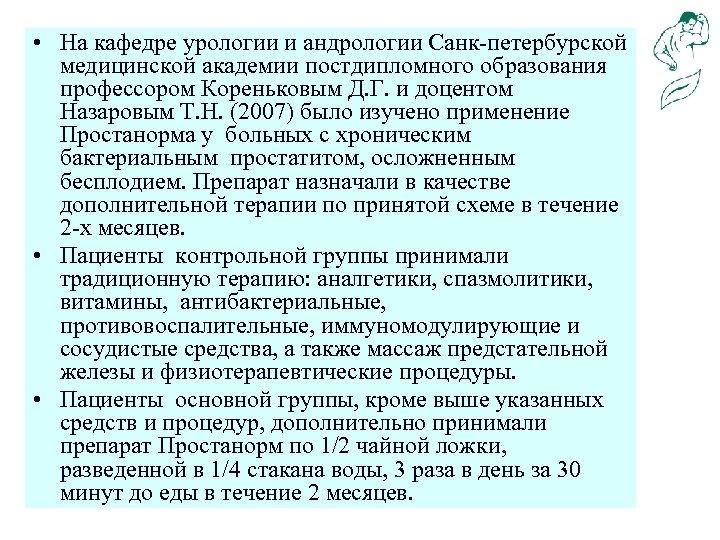 • На кафедре урологии и андрологии Санк-петербурской медицинской академии постдипломного образования профессором Кореньковым