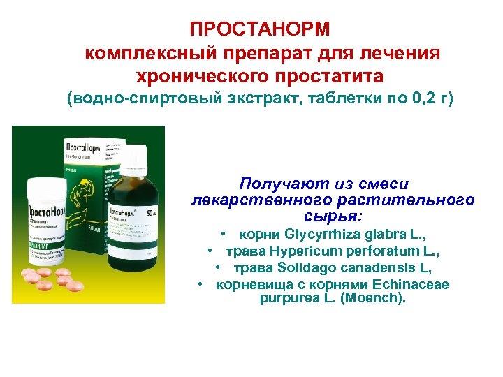 ПРОСТАНОРМ комплексный препарат для лечения хронического простатита (водно-спиртовый экстракт, таблетки по 0, 2 г)