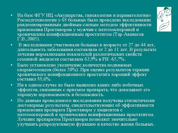• На базе ФГУ НЦ «Акушерства, гинекологии и перинатологии» Росмедтехнологии у 68 больных