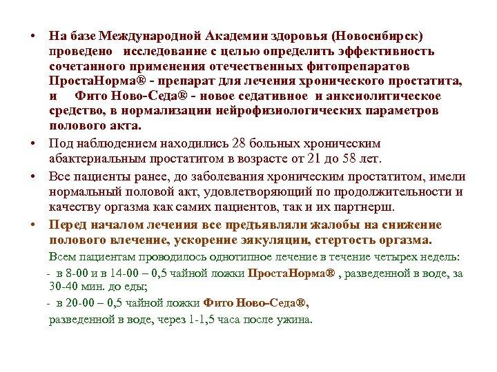 • На базе Международной Академии здоровья (Новосибирск) проведено исследование с целью определить эффективность
