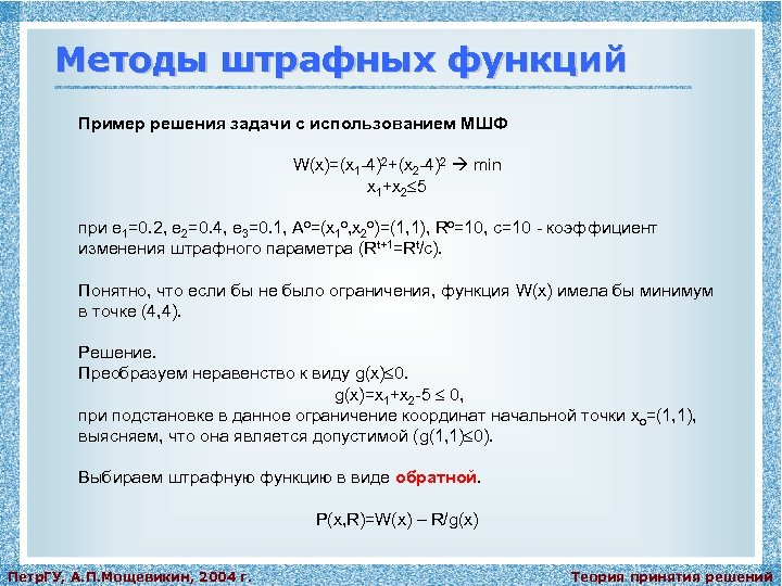 Методы штрафных функций Пример решения задачи с использованием МШФ W(x)=(x 1 -4)2+(x 2 -4)2