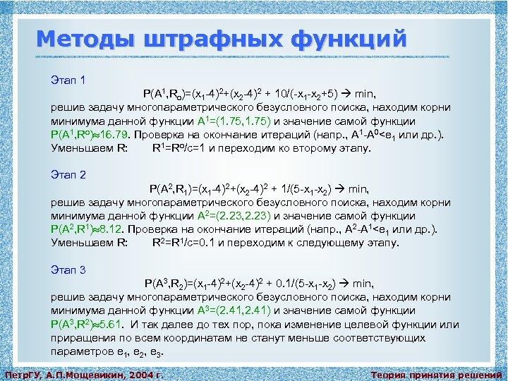 Методы штрафных функций Этап 1 P(А 1, Ro)=(x 1 -4)2+(x 2 -4)2 + 10/(-x