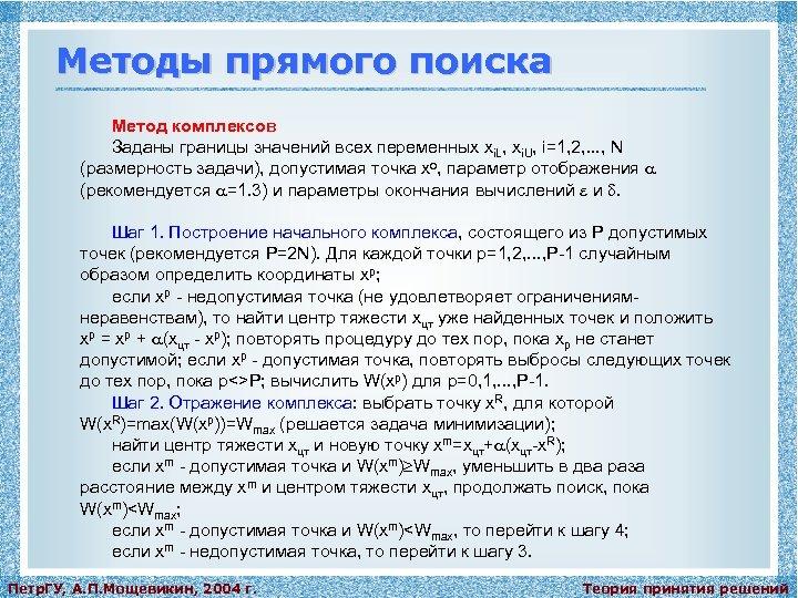 Методы прямого поиска Метод комплексов Заданы границы значений всех переменных xi. L, xi. U,