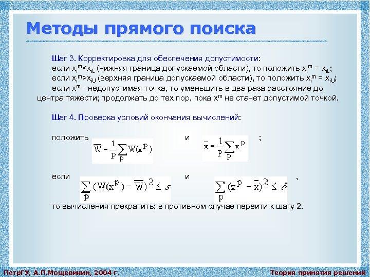 Методы прямого поиска Шаг 3. Корректировка для обеспечения допустимости: если xim<xi. L (нижняя граница