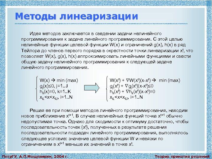 Методы линеаризации Идея методов заключается в сведении задачи нелинейного программирования к задаче линейного программирования.